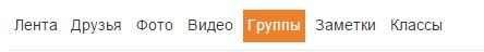 группы в мобильной версии ok.ru