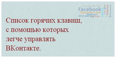 Список горячих клавиш, с помощью которых легче управлять ВКонтакте.