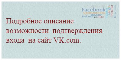 Подробное описание возможности подтверждения входа на сайт VK.com.