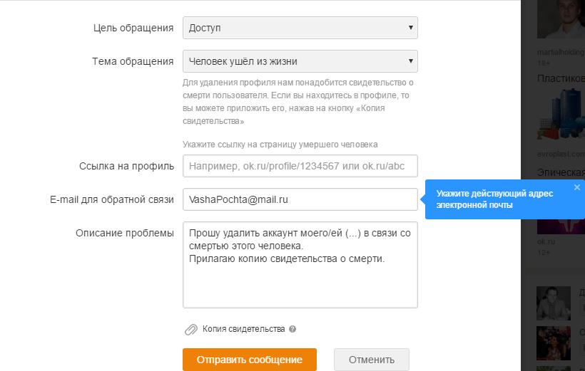 Заполнить заявку на удаление страницы умершего, на Одноклассниках