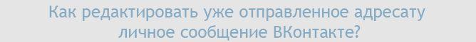 redaktirovat-sms-vkontakte