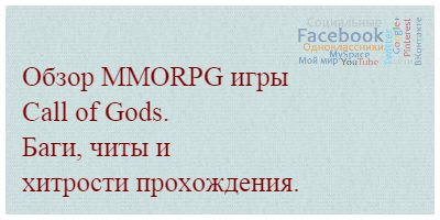 Обзор MMORPG игры Call of Gods. Баги, читы и хитрости прохождения.