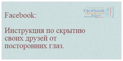 Facebook: Инструкция по скрытию своих друзей от посторонних глаз.
