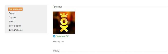 odnoklassniki.ru/bookmarks