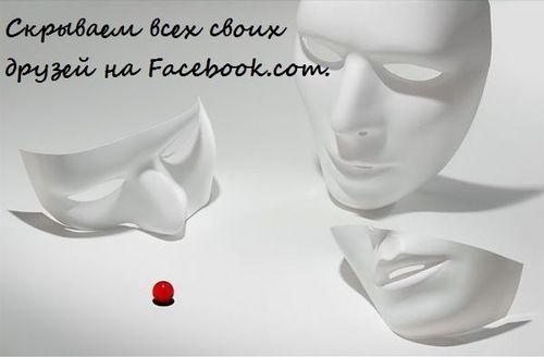 skrit-svoih-dryzey-ot-vseh-na-facebook