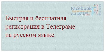 Быстрая и бесплатная регистрация в Телеграме на русском языке.