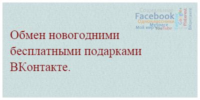 Обмен новогодними бесплатными подарками ВКонтакте.