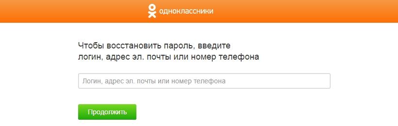 https://socialnie-seti.info/wp-content/uploads/2014/12/vosstanovlenie-parolya.jpg