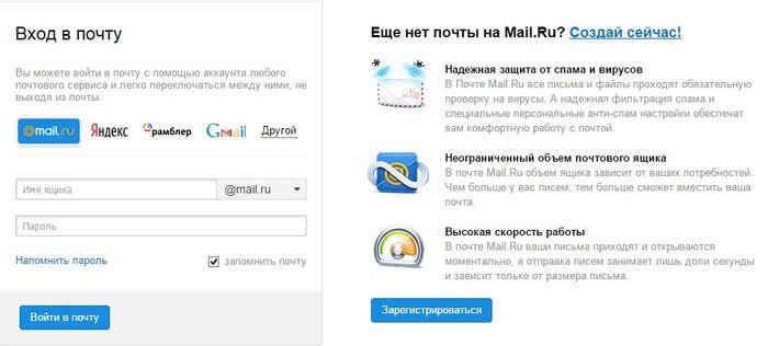 вход на почту от @Mail.ru