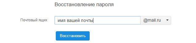 восстановить пароль от майл ру