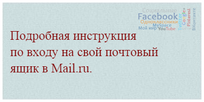 Подробная инструкция по входу на свой почтовый ящик в Mail.ru.