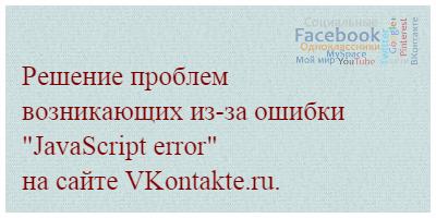 "Решение проблем возникающих из-за ошибки ""JavaScript error"" на сайте VKontakte.ru."