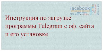 Инструкция по загрузке программы Telegram с оф. сайта и его установке.