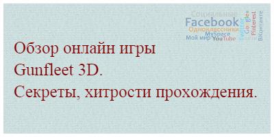 Обзор онлайн игры Gunfleet 3D. Секреты, хитрости прохождения.