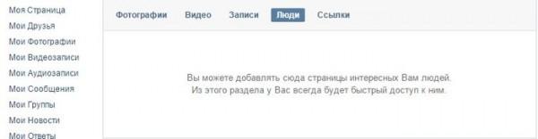 просмотр наличия в закладках вконтакте