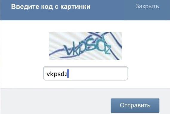 капча при отправке сообщений вконтакте