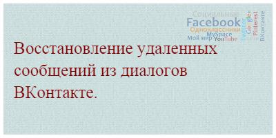 Восстановление удаленных сообщений из диалогов ВКонтакте.