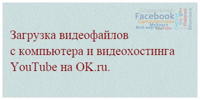 Загрузка видеофайлов с компьютера и видеохостинга YouTube на OK.ru.