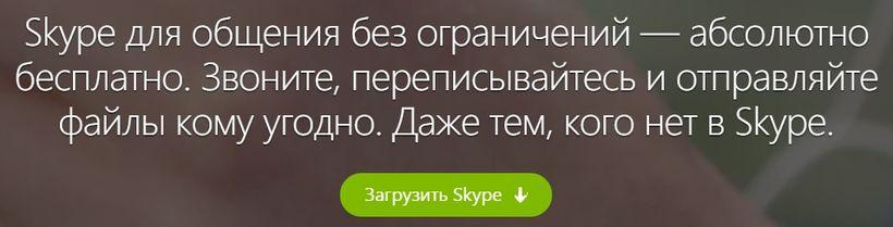skype-skachat
