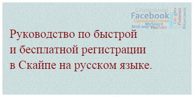 Руководство по быстрой и бесплатной регистрации в Скайпе на русском языке.