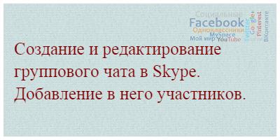 Создание и редактирование группового чата в Skype. Добавление в него участников.