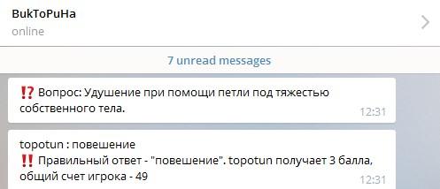 викторина на русском в телеграме
