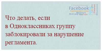 Что делать, если в Одноклассниках группу заблокировали за нарушение регламента.
