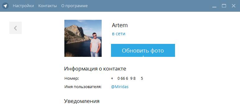 инструкция по русификации телеграма