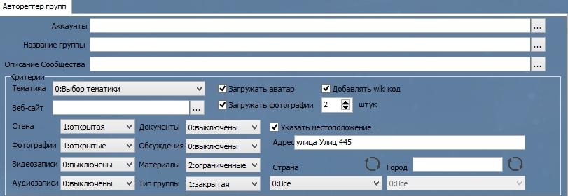 авторегистратор групп вконтакте