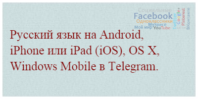 Русский язык на Android, iPhone или iPad (iOS), OS X, Windows Mobile в Telegram.