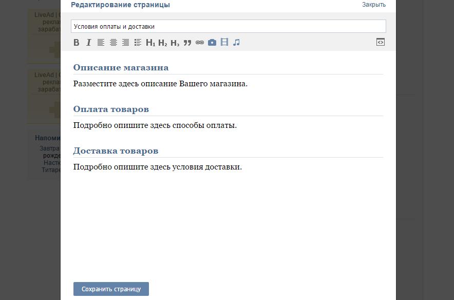создание описания витрины товаров в wiki-разметке