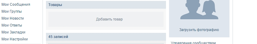 Добавление товара в группу ВКонтакте