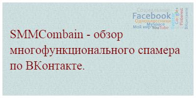 SMMCombain - обзор многофункционального спамера по ВКонтакте.