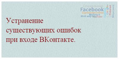 Устранение существующих ошибок при входе ВКонтакте.