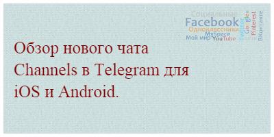Обзор нового чата Channels в Telegram для iOS и Android.