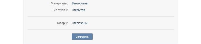 vklychit-blok-s-tovarami-v-vkontakte