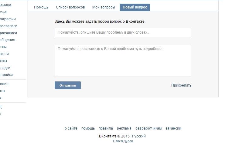 Подать заявку на подключение рекламы в видео ВКонтакте