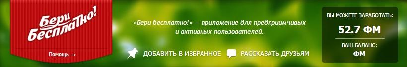 polychenie-fm-besplatno