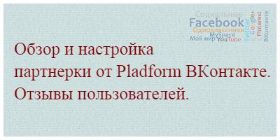 Обзор и настройка партнерки от Pladform ВКонтакте. Отзывы пользователей.