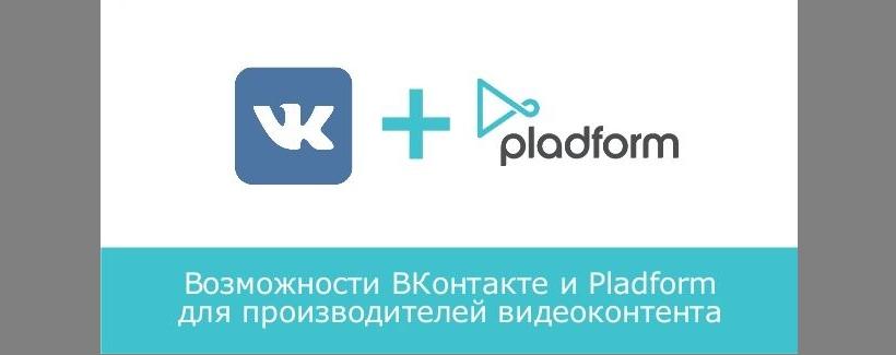 VK и Pladform