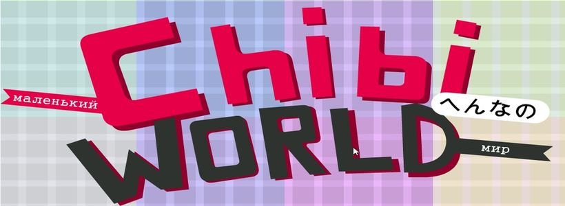 igra-vkontakte-chibi-world