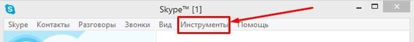 instrykciya-po-ydaleniy-soobsheniy-v-skype