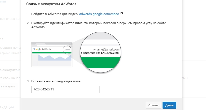 svyazat-youtube-s-adwords