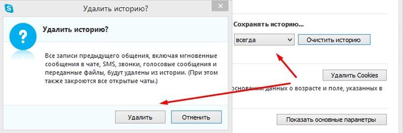 ydalit-vsy-istoriy-sms-v-skype