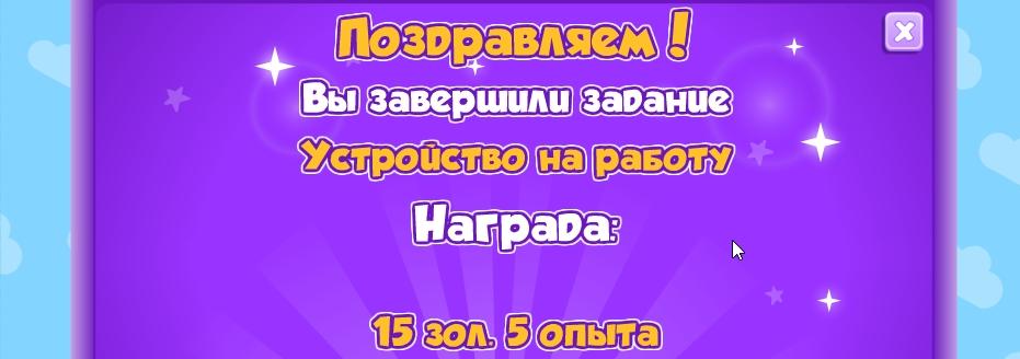 zadaniya-v-igre-chibi-world