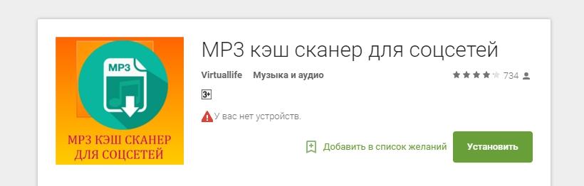 kesh-skaner-odnoklassniki-vkontakte