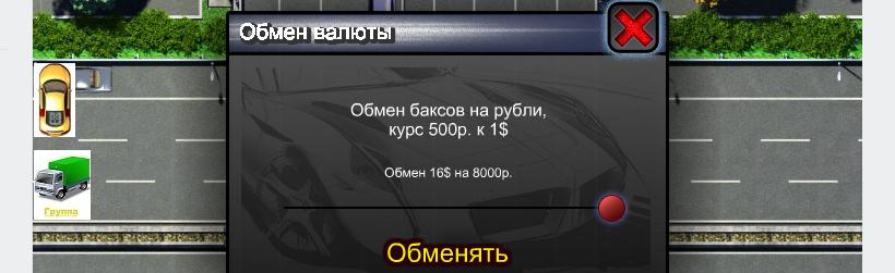 """Бесплатные баксы в """"Гонки на скоростях!"""""""