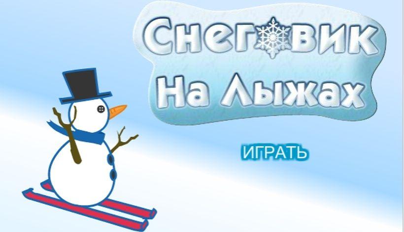snegovik-na-lishah-v-vkontakte