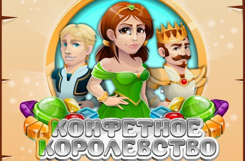 """Обзор игры """"Конфетное королевство"""""""