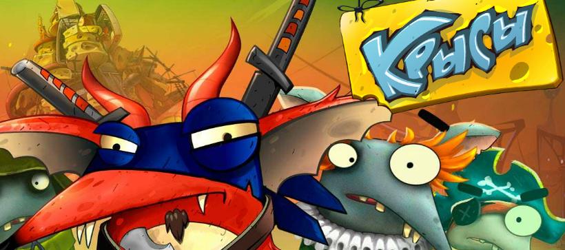 Обзор игры Крысы Online (Android, iOS и ВК)